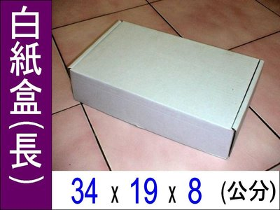 *eASYget*紙箱專賣小舖 N一體成型白紙盒-長(單價10.5元)可當鞋盒=50個