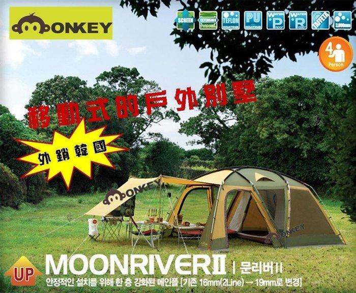 【Monkey CAMP】感恩優惠價 CP值超高一房一廳別墅帳460*310別墅帳篷 5人~10人帳 TP-750相似款