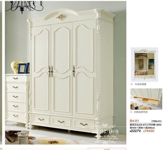 ~*歐室精品傢飾館*~鄉村風格 臥室 傢俱 實木 洗白 典雅 法式 浮雕 5.5尺 三門 衣櫥 衣櫃 櫥櫃 ~新款上市~