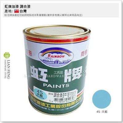 【工具屋】虹牌油漆 調合漆 #45 天藍 立裝-1公升 油漆 鐵材/木材/室內外 調薄劑使用松香水 台灣製