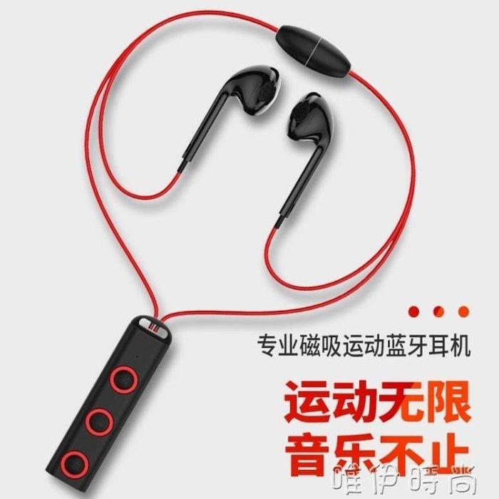 耳機 掛脖雙耳運動立體聲藍芽耳機磁吸久戴不痛吊墜線控小米VIVO通用性