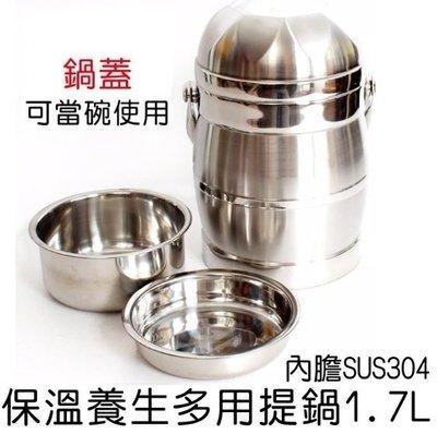 養生保溫提鍋 1.7L 多功能 正304不鏽鋼 多用提鍋 便當盒 保鮮盒 悶燒罐 食物罐 悶燒鍋
