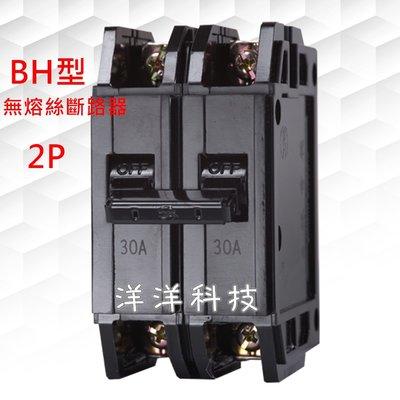 【洋洋小舖】士林 無熔絲斷路器 BREAKER BH型 2P 10A 15A 20A 30A 50A 無熔絲開關