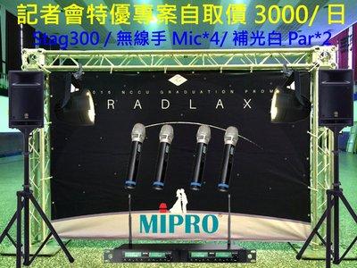 記者會專案 隨身街頭PA STAGEPAS 300 +無線手Mic+暖白面光燈 特優自取價每日(24時)3000元