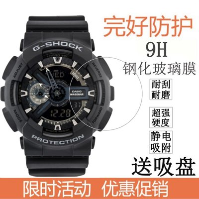 適用卡西歐G-SHOCK系列GA-110-1B手表鋼化膜GA-100-1A1保護膜貼膜 台北市
