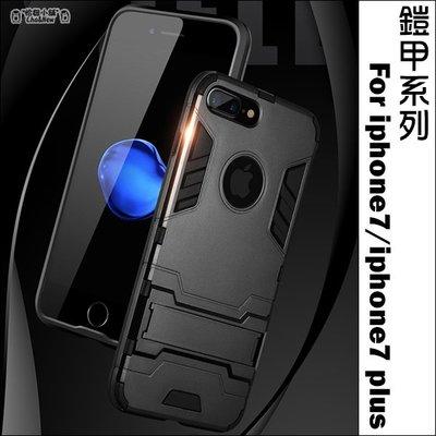 iPhoneX iPhone 8 Plus iPhone 7 Plus iPhone6s 鎧甲系列 支架 手機殼 手機套