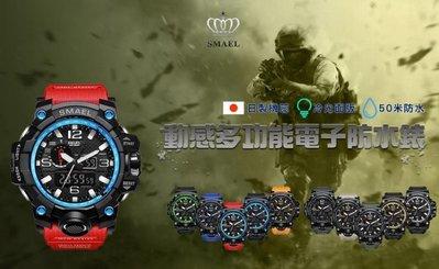SMAEL 卡西歐 可參考 雙顯電子石英錶 登山錶 太陽能 極限 防泥 黑金 GWG 強悍機能陸海空 墨綠 日版 紅藍 高雄市