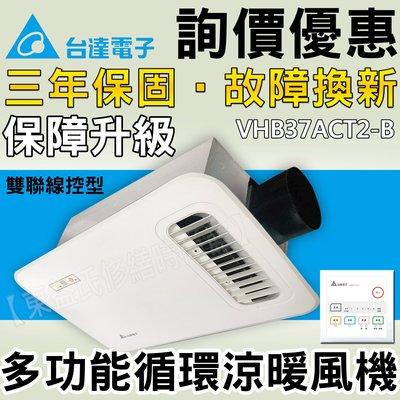 台達電子 VHB37ACT2-B 線控型暖風乾燥機 VHB37BCT2-B售阿拉斯加 康乃馨 樂奇 國際牌 暖風機
