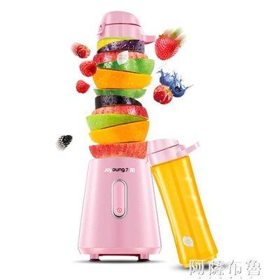 榨汁機 九陽榨汁機家用水果小型全自動果蔬多功能迷你學生炸果汁機榨汁杯