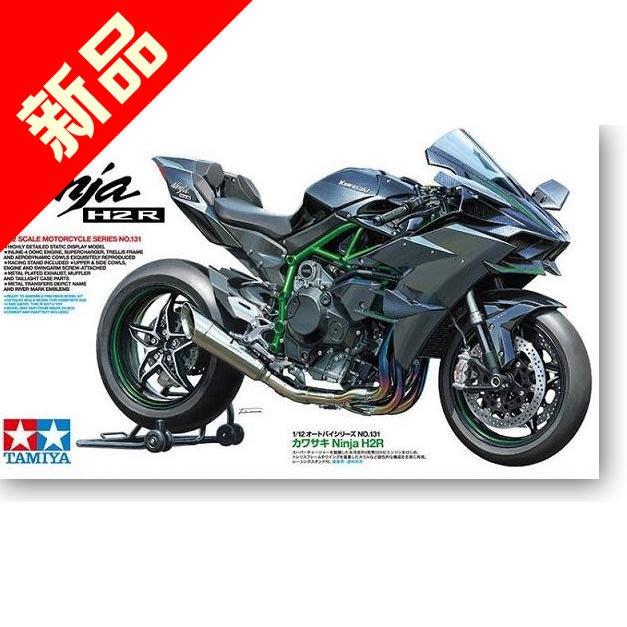 現貨田宮摩托車模型14131 1/12 川崎忍者 Kawasaki Ninja H2R