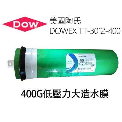 新品上市*美國原裝FILMTEC 400G RO膜美國陶氏DOWEX 400G膜,直接輸出機用/售價3800元。