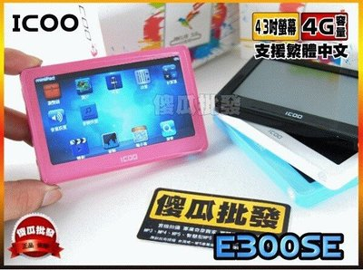 【傻瓜批發】ICOO E300SE 4.3吋 4G 觸控 奇美屏 超長續航 MP5 RMVB SRT TTS MP3
