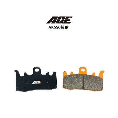 ACE 複合式煞車皮 來令 碟煞 AK550 輻射卡鉗 / Brembo 939