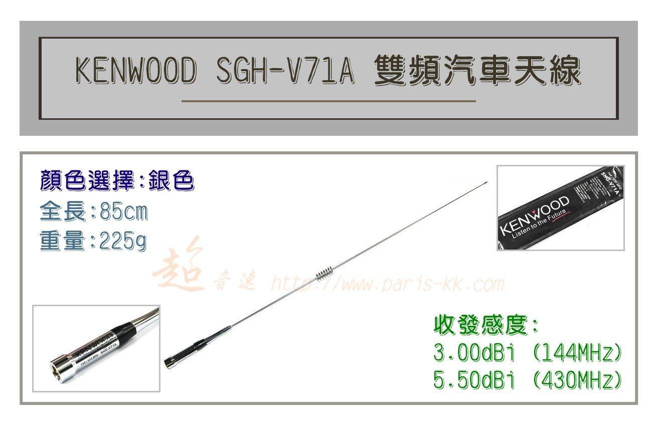 [ 超音速 ] KENWOOD原裝 SGH-V71A 無線電 雙頻 車用天線 汽車天線 全長85cm