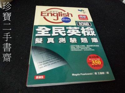 【珍寶二手書齋FA173】《全民英檢初級擬真測驗題庫(附CD)》ISBN:9867756843│愛迪生