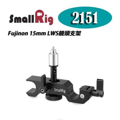 【EC數位】SmallRig 2151 適用Fujinon 15mm LWS鏡頭支架 MK18-55mm 現貨