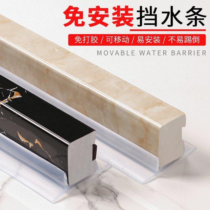 SX千貨鋪-浴室擋水條免安裝可移動一字阻水淋浴房防水條衛生間隔斷隔水門檻