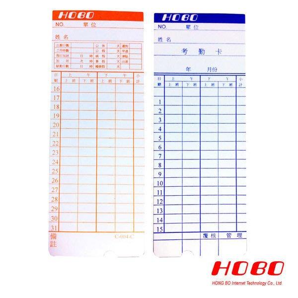 ♥國際3C♥【100張/包】HB-138/TR-100/ER-168/UST U9 四欄卡鐘專用 高柏卡
