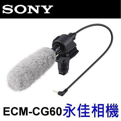 永佳相機_Sony ECM-CG60 高感度指向性麥克風【公司貨】