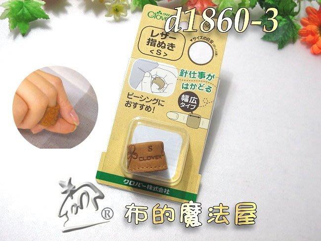 【布的魔法屋】d1860-3日本Clover可樂牌15.5mm-S真皮指環(皮革指套,真皮頂針器,皮革指環,真皮指套環)