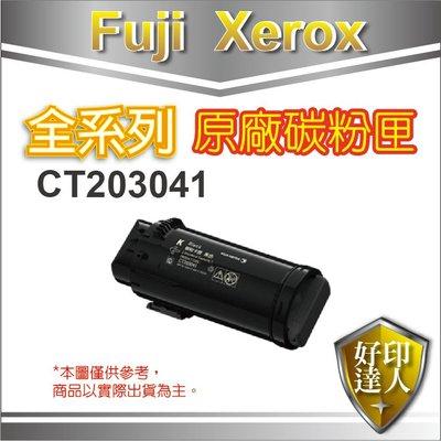 【好印達人含稅】FujiXerox 富士全錄 CT203041 黑色原廠碳粉匣(7K) 適用DP CP505 d
