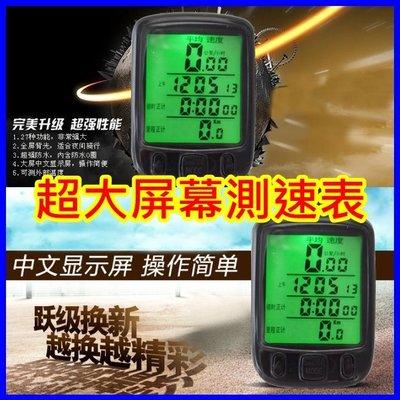超大屏幕測速表 24功能/順東SD-563A/碼表/山地/自行車/單車測速表/夜光/防水/時速表/登山/騎行 現貨M32