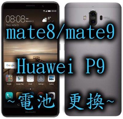 三重華為手機維修 Huawei mate8 mate9 pro p9 p9+ P10 P10PLUS電池更換 耗電換電池