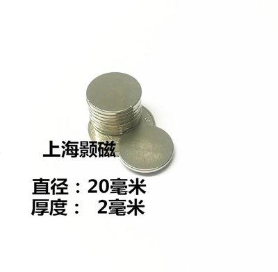 衣萊時尚-強磁鐵永磁王圓形20*2mm 薄片強磁釹鐵硼強力磁鋼圓形強磁20x2mm
