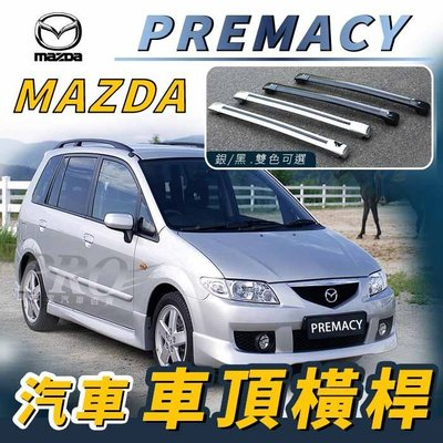免運促銷 PREMACY 汽車 車頂 橫桿 行李架 車頂架 旅行架 置物架 馬自達 MAZDA