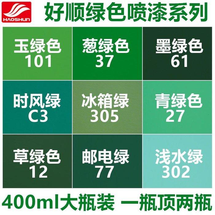 噴漆江鈴寶典綠色自噴漆 慶鈴福田中興皮卡車修復油漆墨綠汽車補漆鍍膜