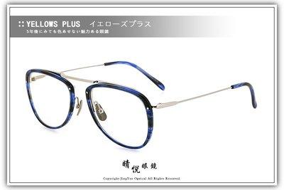【睛悦眼鏡】簡約風格 低調雅緻 日本手工眼鏡 YELLOWS PLUS 眼鏡 78799