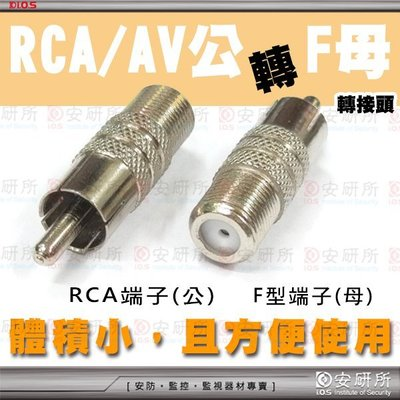 安研所-RCA 公 轉 F 母 接 頭 AV 梅花 轉換 適 端子 影音 播放器 5.1 聲道 喇叭 耳機 DVD