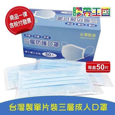 [膠帶王國]台灣製造單片裝三層成人口罩(拋棄式)非醫療級 藍色跟白色一盒99元防塵/防止霧氣水氣滲入口罩 ~含稅附發票