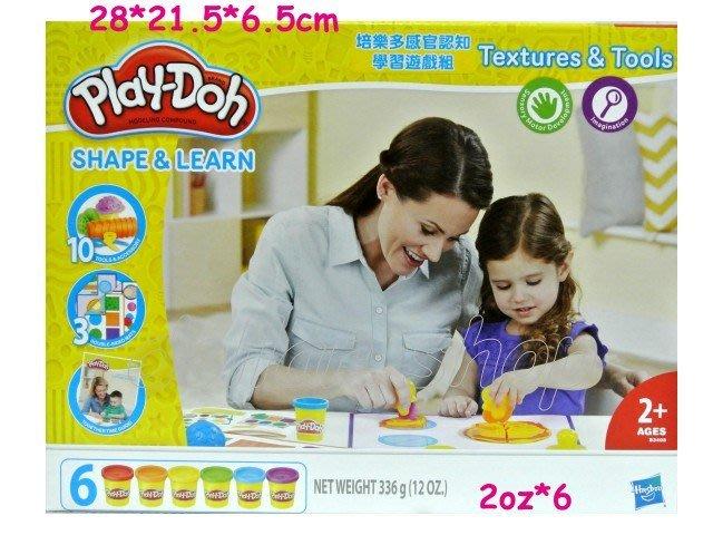 寶貝玩具屋二館☆【品牌】Play-Doh培樂多黏土--感官認知學習創意黏土遊戲組