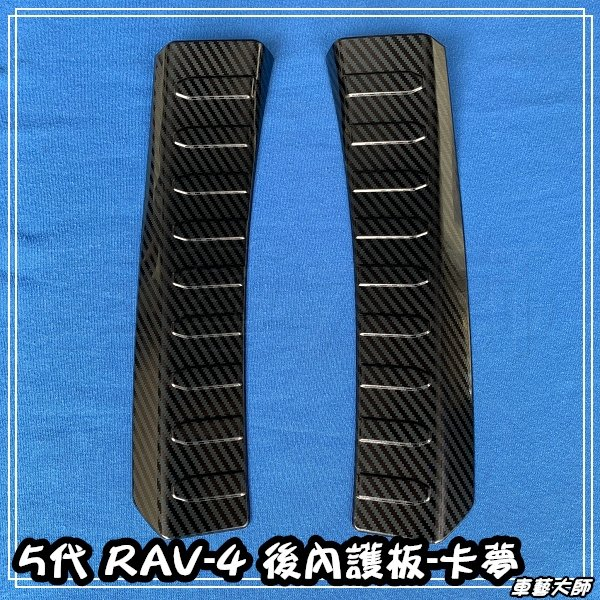 ☆車藝大師☆批發專賣 豐田 19年 5代 RAV4 專用 後內護板 後內板飾 尾門內門檻 防刮板 白鐵 RAV-4