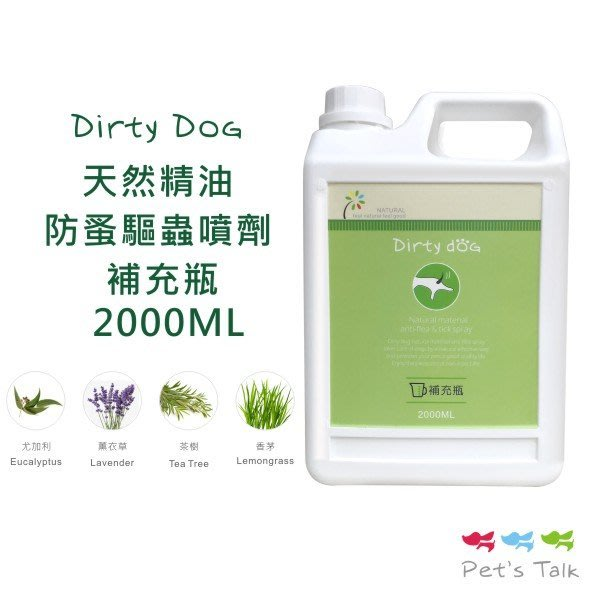Pet'sTalk~Dirty Dog蟲蟲掰掰天然防蚤驅蟲噴劑補充瓶~ 2000ML SGS檢驗通過 不含deet