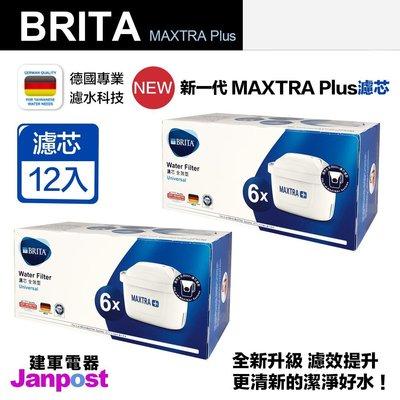 德國 BRITA MAXTRA+ MAXTRA PLUS 濾芯 濾心 12入 濾水壺專用 原廠盒裝 建軍電器