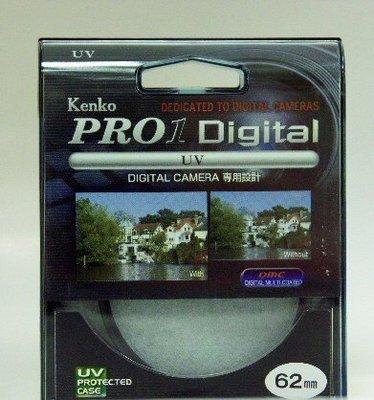 @佳鑫相機@(全新品)KENKO 62mm PRO1D DMC UV數位專用雙面多層鍍膜UV鏡 正成公司貨