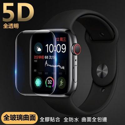 Apple Watch 5D全透明 玻璃貼 保護貼滿版全膠  40mm 44mm 4代AppleWatch 防水 全曲面