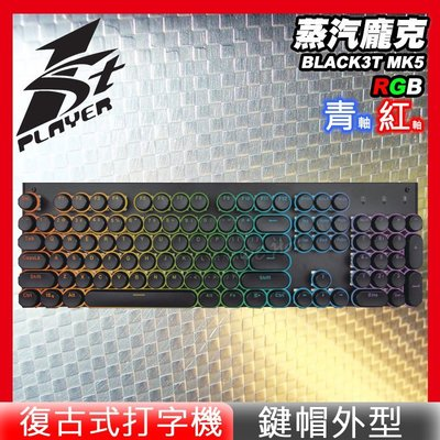 【PCHot】首席玩家1st Player 蒸汽龐克MK5 青.紅軸/ RGB光 中英文復古圓形鍵帽機械式鍵盤(黑)