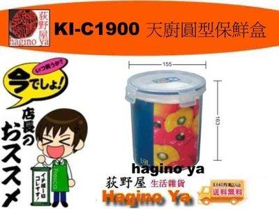 荻野屋 KI-C1900 天廚圓型保鮮盒 冷藏盒 密封罐 保鮮罐 儲存罐 冷藏盒 密封盒 KIC1900 直購價