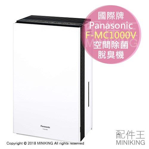 日本代購 空運 Panasonic F-MC1000V 次氯酸 空間除菌脫臭機 除臭機 空氣清淨機 4坪