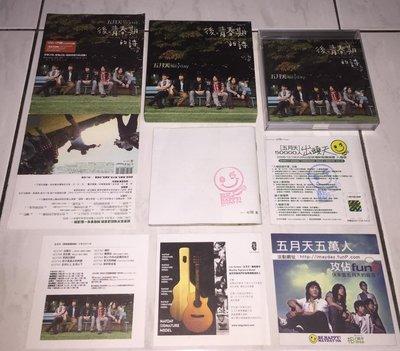 五月天 2008 後青春期的詩 相信音樂 台灣Campus版專輯 CD + DVD 附側標 門票和歌詞蓋有印章 三張DM
