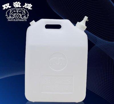 《上禾屋》雙象牌 油桶20L/塑膠桶/儲水桶/水缸/裝油,裝水,手提
