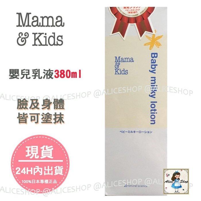 Alice Shop【現貨/送贈品】Mama Kids baby milky lotion高保濕嬰兒乳液380ml
