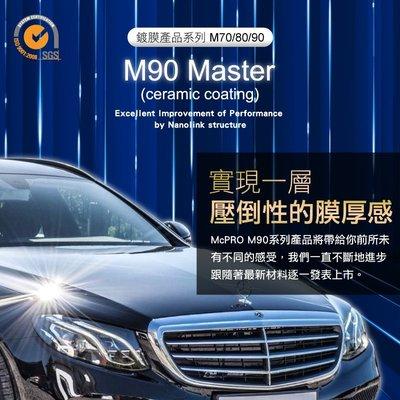 McPRO M90 陶瓷鍍膜+M9維護劑+Rain玻璃鍍膜組(送公版犀牛皮門碗四入)
