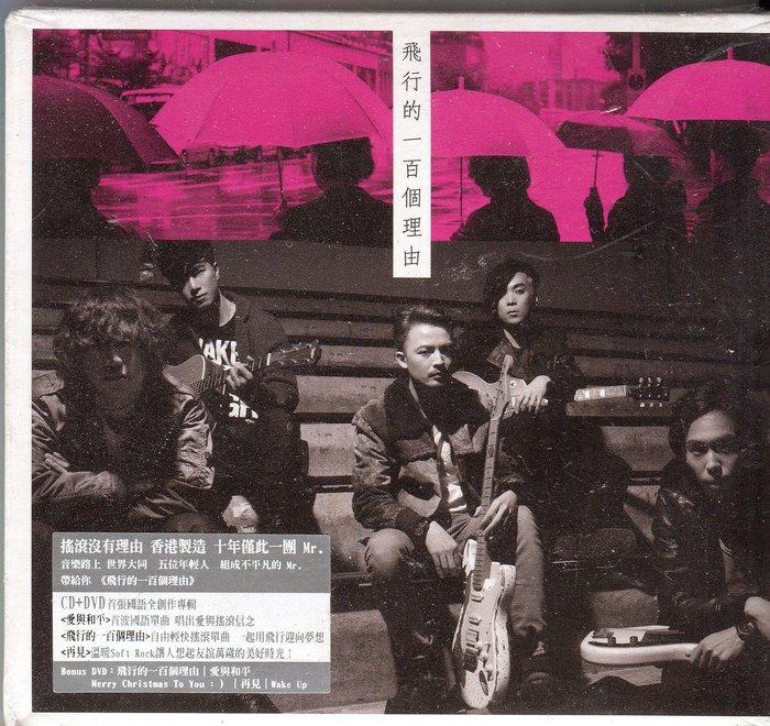 【塵封音樂盒】Mr. - 飛行的一百個理由 CD+DVD (全新未拆封)