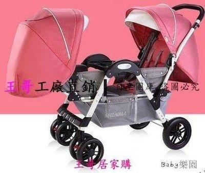 【王哥】高景觀雙胞胎嬰兒推車可坐可躺四輪避震雙人車輕便折疊手推車 可坐可躺 可折疊便攜DX-118842