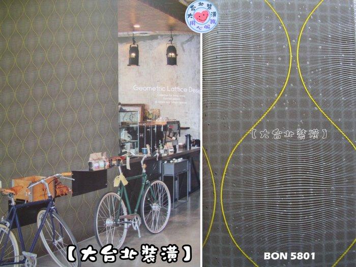 【大台北裝潢】BON台灣現貨壁紙* 現代風 魔幻 幾何曲線 (4色) 每支650元