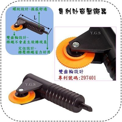 Y.G.S~其他五金系列~專利紗窗壓繩器 (含稅)